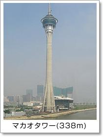 マカオタワー(338m)